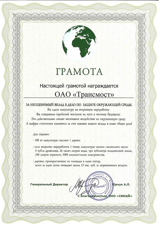 2013 Diploma for the environmental defence