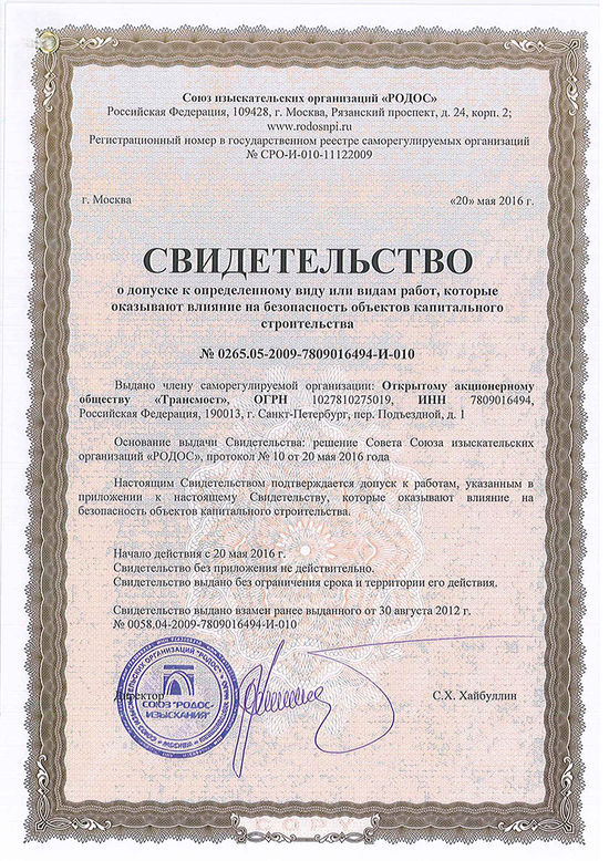License for surveying
