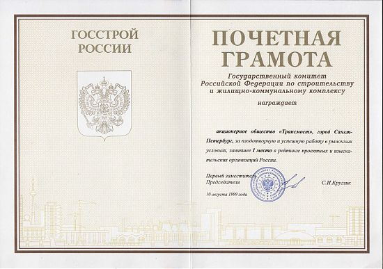 1999 Honorary Certificate
