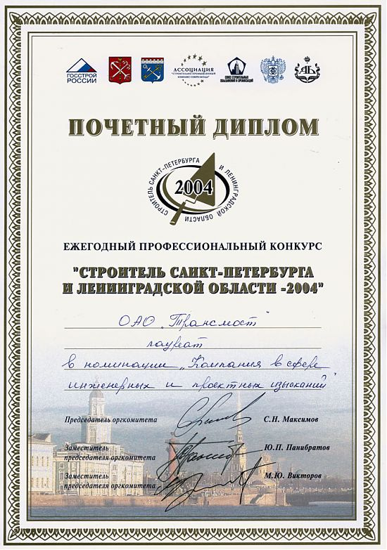 2004 Honorary Diploma
