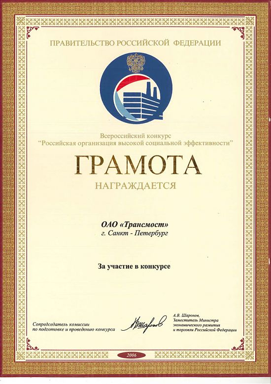 2006 Certificate for participation in