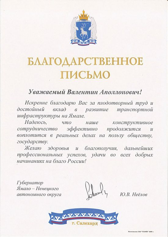 2008 Letter of Gratitude for contribution to the development of transport infrastructure in Yamal