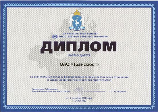 2008 Diploma for contribution to the development of partnership relations in transport construction area