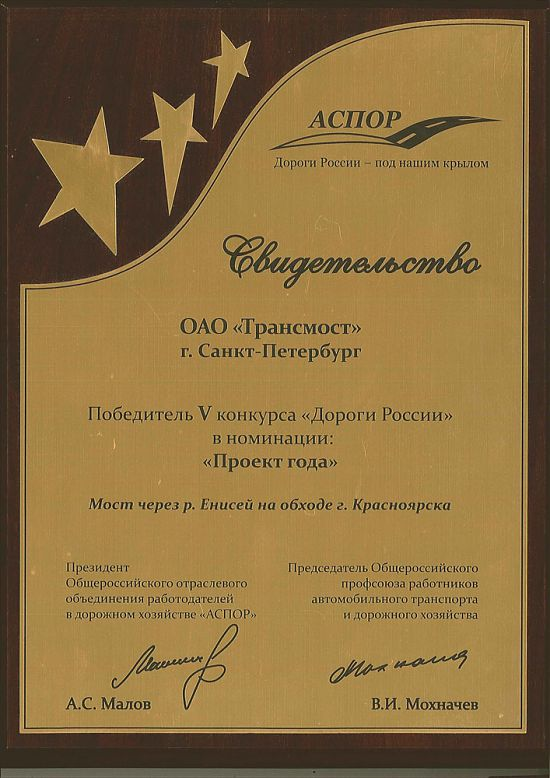 2008 Certificate: The Winner of the V Russian Roads Awards, the Project of the Year