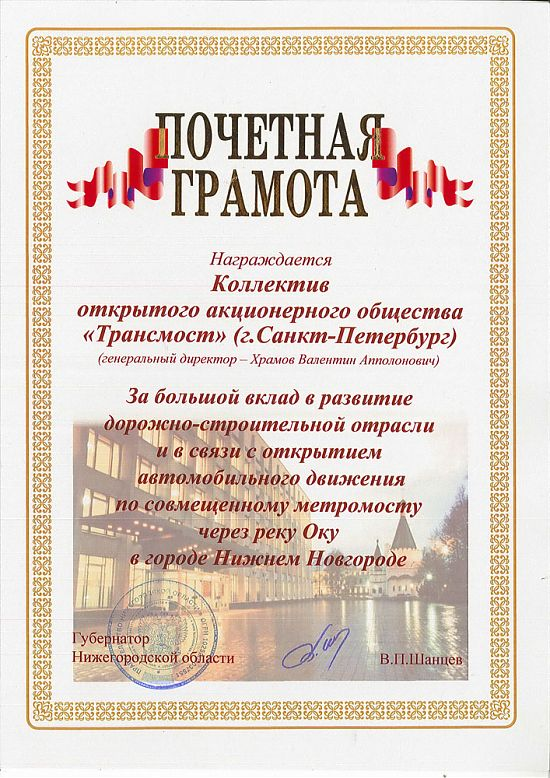 2009 Honorary Certificate due to the opening of the bridge across the Oka River in Nizhniy Novgorod