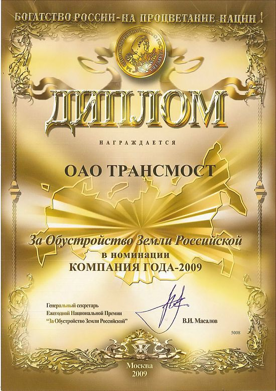 2009 Diploma for the