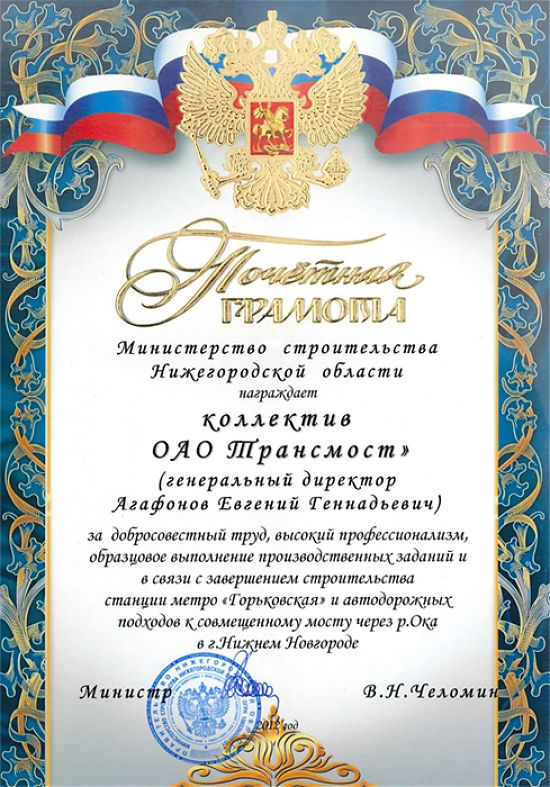 2012  Honorary Diploma  due  to thе construction completion of approaches to the bridge across the Oka River in Nizhnyi Novgorod