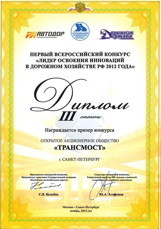"2012  3d Degree Dimploma ""Leader of innovations in Russian road system 2012"""
