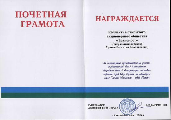 2004 Honorary Certificate for preschedule completion of the bridge across the Irtysh River on the road from Khanty-Mansiisk to Nyagan