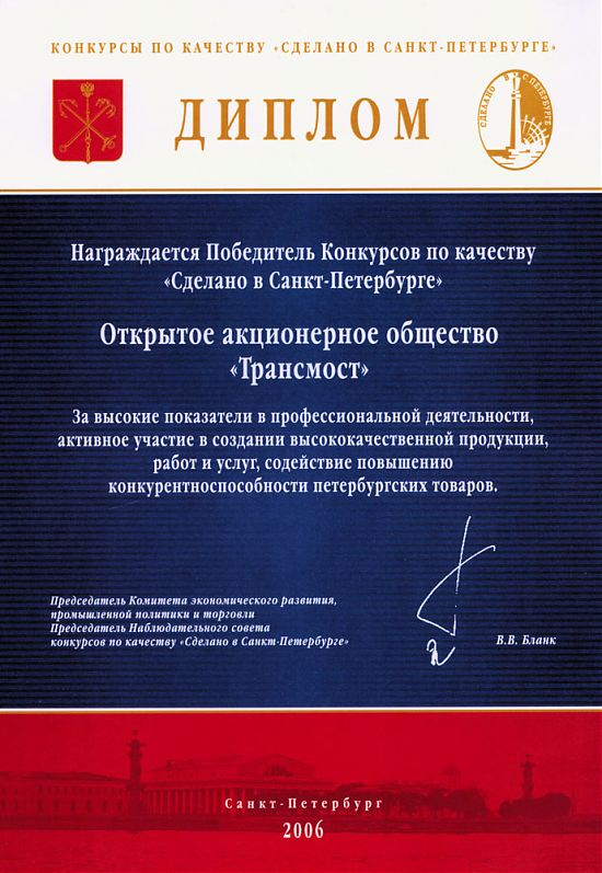 2006  Diploma of the Winner of