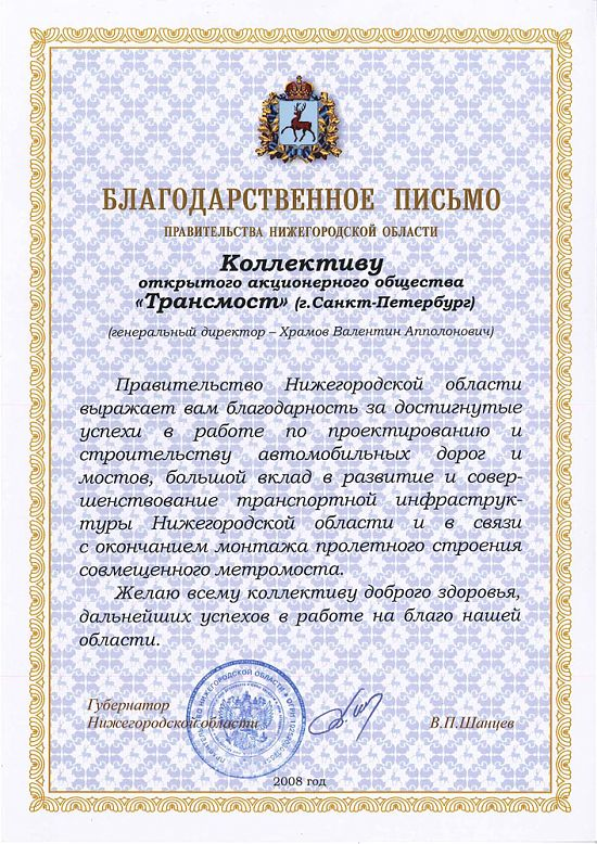 2008 Letter of Gratitude from the government of Nizhegorodskaya oblast