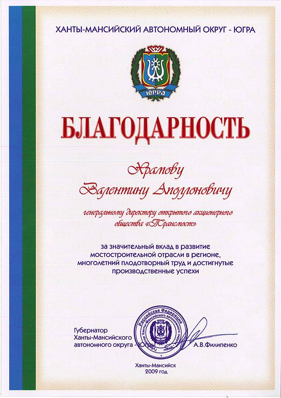 2009 Certificate of Gratitude for the contribution to the development of bridge construction in Khanty-Mansiisk region